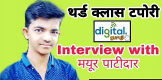 Interview with Mayur Patidar