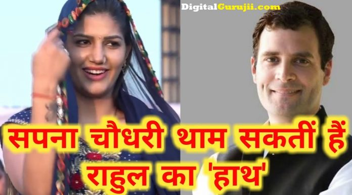 sapna choudhary congress joining rahul gandhi