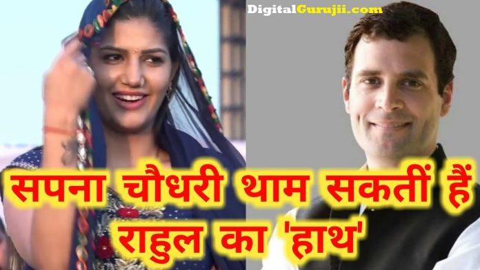 sapna choudhary congress joining rahul gandhi