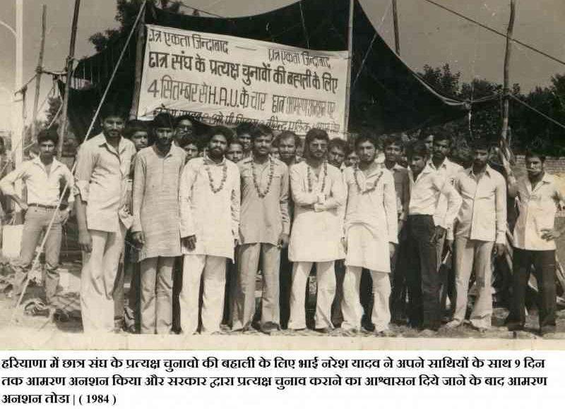 naresh yadav ateli in 1984 next mla 2019 ateli