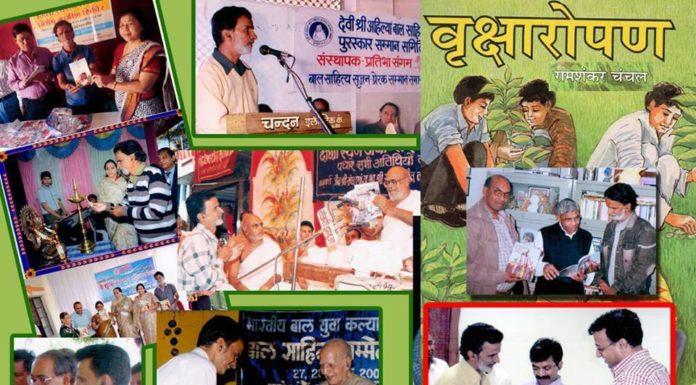 Dr Ramshankar Chanchal