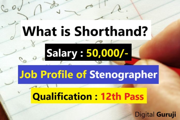 Shorthand stenographer job vacancies